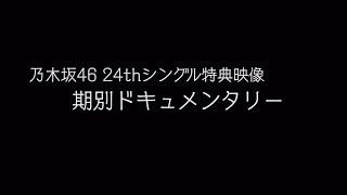 乃木坂46 『期別ドキュメンタリー』予告編