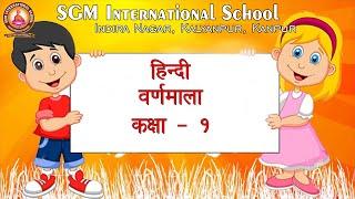 HINDI - हिन्दी वर्णमाला  For Class  I  By Mrs Jyoti Shukla