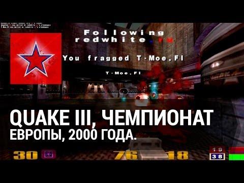 Quake 3 - Чемпионат Европы - Россия vs Финляндия - 2000 год
