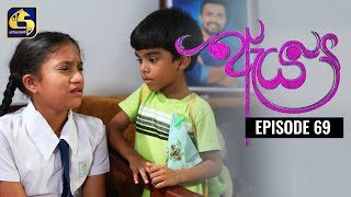 Aeya Episode 69 || ''ඇය ''  ||  27th January 2020 Thumbnail