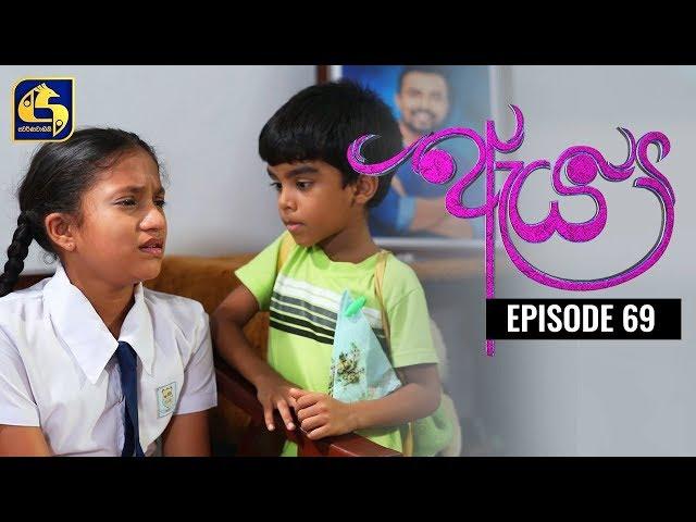 Aeya Episode 69 || ''ඇය ''  ||  27th January 2020