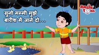 सुनो मम्मी मुझे बारिश में जाने दो | Suno Mummy Muje Barish Me Jane Do | JingleToons Hindi Rain Songs