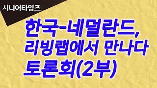 (311회)한국-네덜란드 리빙랩에서 만나다 토론회(2부…