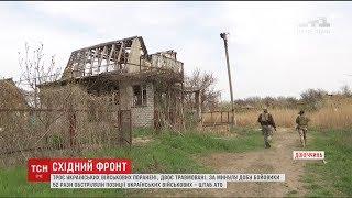 видео АТО: бойовики обстріляли Верхньоторецьке, поранений український військовий