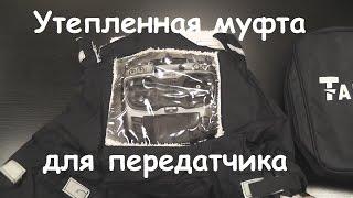 видео Купить  Муфта-варежки (рукавички) для рук на коляску