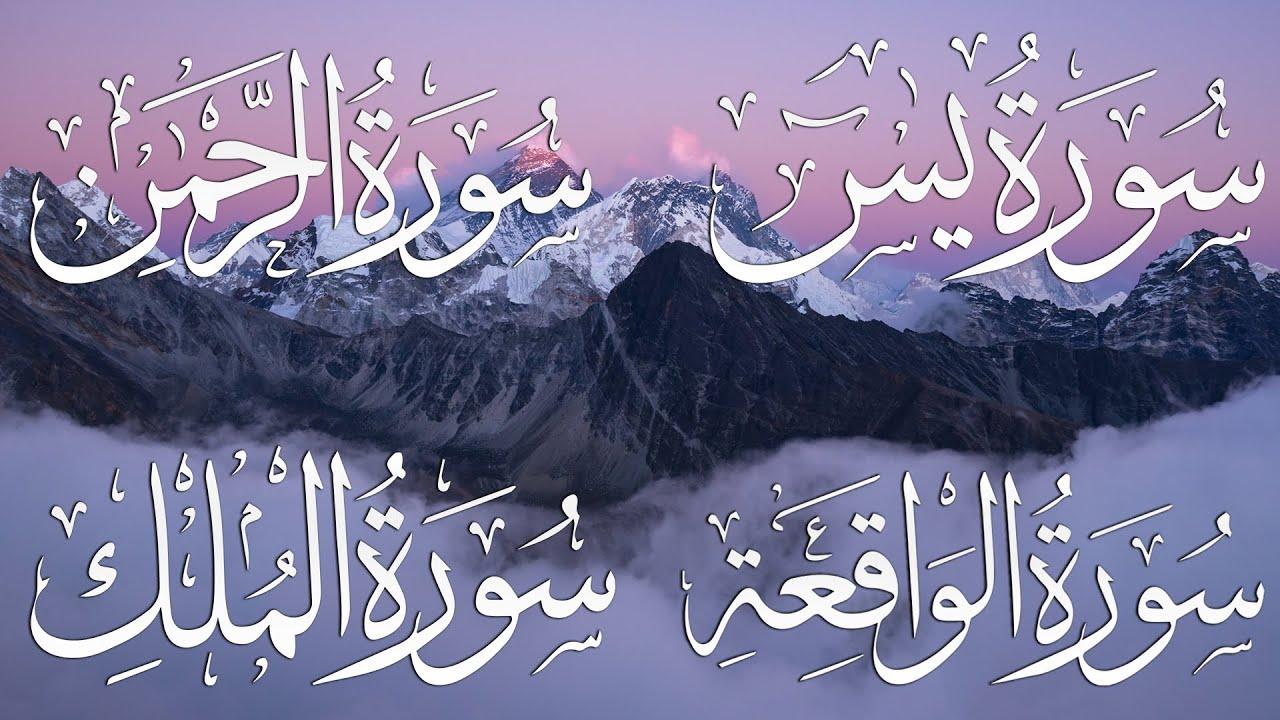 القران الكريم سورة يس + وسورة الرحمن + وسورة الواقعة + وسورة الملك 💚 للهدوء💚والراحه النفسيه   Quran