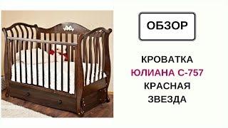 Кроватка Красная Звезда Юлиана С757