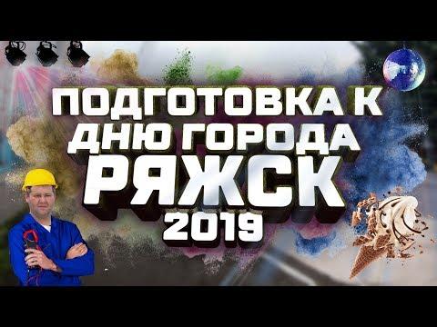 Будни электрика Vlog. Подготовка к дню города Ряжск