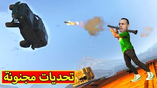 قراند 5 : تحديات مجنونة | GTA 5 !! 🤪🔥