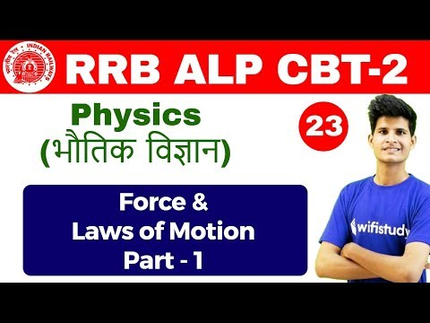 3:00 PM - RRB ALP CBT-2 2018 | Physics By Neeraj Sir | Force & Laws of Motion (Part-1)