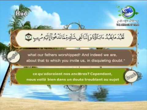 Surat Hud-Sheikh Saad Al Ghamdi