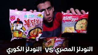 مقارنة النودلز الكوري ضد النودلز المصري اندومي بالفراخ البلدي و كيلوجز نودلز بالجبنة Youtube