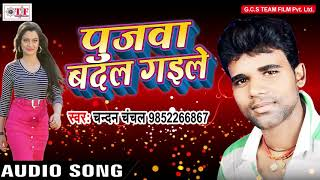 Top Bhojpuri Song !! पुजवा बदल गइले !! Chandan Chanchal !! HIt Gana !!Re Poojawa Badal Gaile