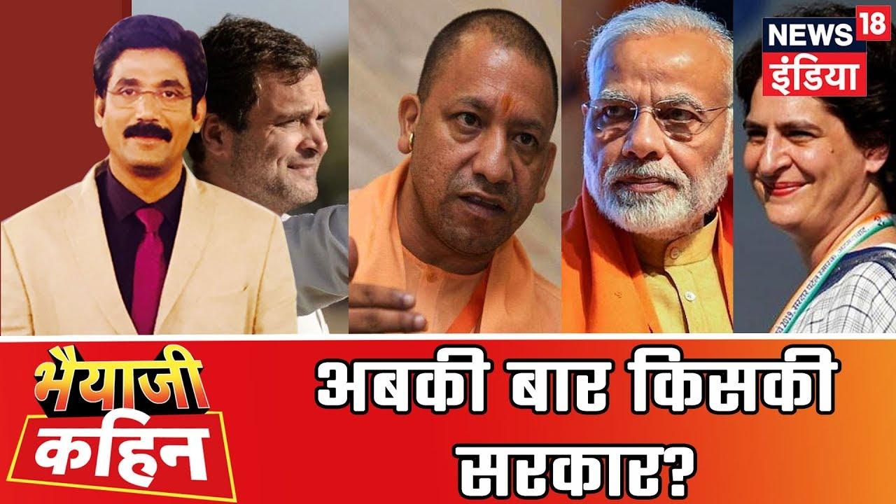 Bhaiyaji Kahin | किसका बजेगा डंका, Modi-Yogi या Rahul-Priyanka?