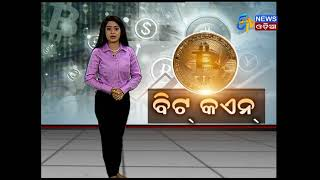"""Special Report """"BIT Coin"""" (19.12.17)- ETV News Odia"""