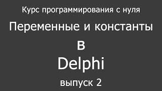 Delphi обучение программированию для новичков - 2 выпуск (переменные и константы)