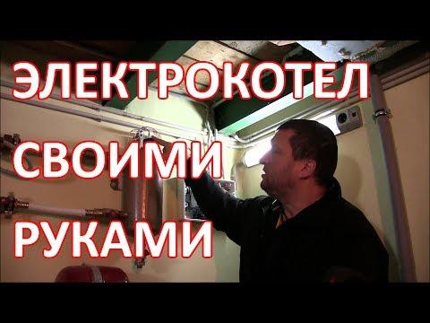 Как самому сделать электрический котел отопления