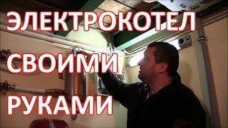 Электрокотел своими руками.(, 2014-12-07T19:13:32.000Z)