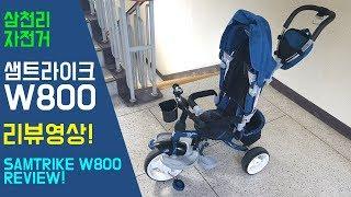 삼천리자전거 샘트라이크 w800 유아자전거 구입 리뷰!