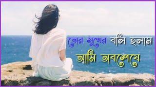 Tui valo na chele I তুই ভালো না ছেলে I Tumpa Khan I Meraj Tushar I Trisna I Durjoy I My Tune360p