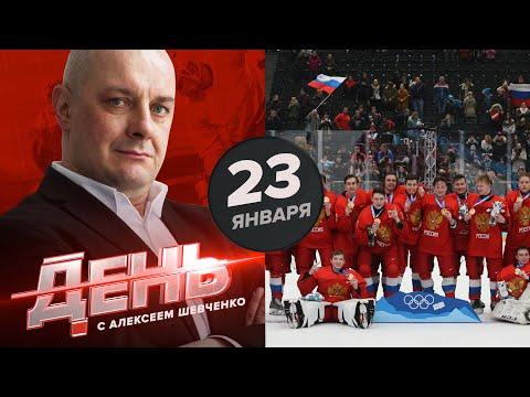 Россия выиграла Олимпиаду! День с Алексеем Шевченко