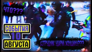 """Полицейский ударил девушку под дых, репост, страна должна знать """"героев"""""""
