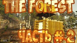 THE FOREST — Туземцы и база на дереве!   Часть 2