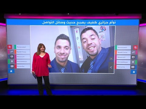 الحسن والحسين..توأم جزائري مكفوف يحوز شهرة واسعة، ما سببها؟  - نشر قبل 2 ساعة