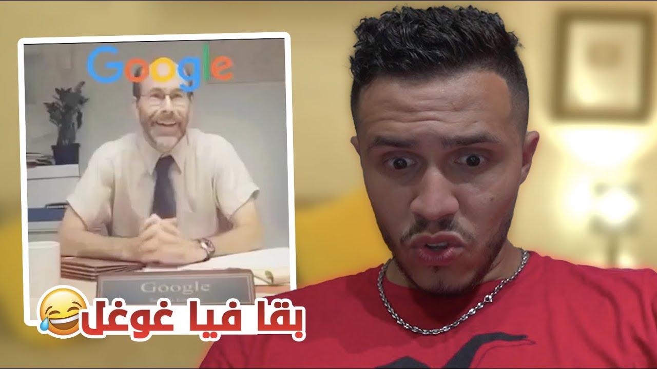 الأسئلة لي كايطرحو المغاربة على غوغل 😂