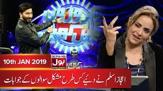 Aijaz Aslam in Nadia Khan Show   Croron Mein Khel Episode 11   10 January 2019   BOL Entertainment