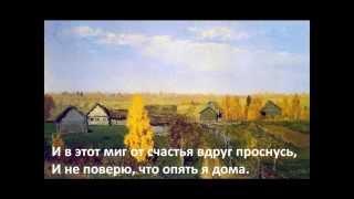 ДОМ РОДНОЙ- Алексей Гоман- Текст/Lyrics