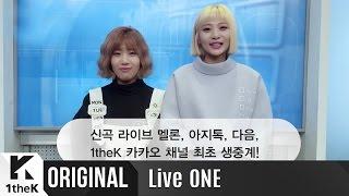 Live ONE(라이브원): Bolppalgan Puberty(볼빨간사춘기)_