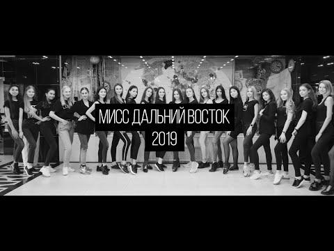 Кастинг на конкурс Мисс Дальний Восток - 2019