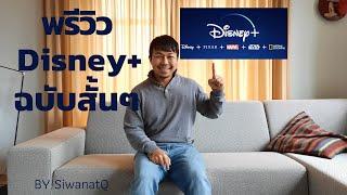 Disney+ พรีวิวดิสนีย์พลัสฉบับสั้นๆ ก่อนเข้าไทย วันที่ 30 มิ.ย.นี้
