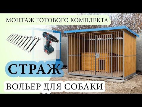 Вольеры для собак Производство и установка за 2 дня 495