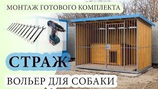 """Вольер для собаки """"Страж"""" от компании Эко-ВИП"""