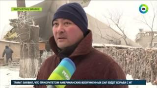 «Упал с неба прямо на дома»: хронология трагедии под Бишкеком - МИР24