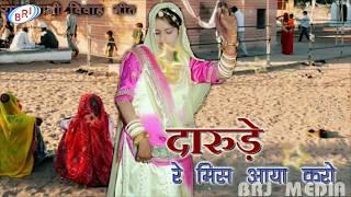 दारुड़े रे मिस आया करो बन्ना Rajasthani Hits
