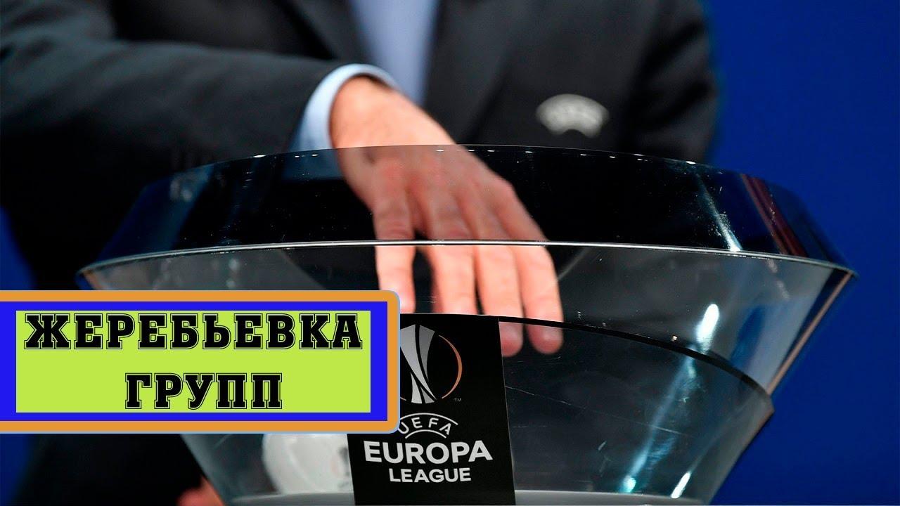 Жеребьевка Лиги Европы 2018-2019. Группы. Результаты