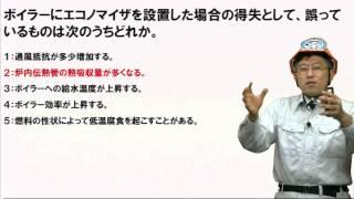 【H.25前】エコノマイザの得失 (2級ボイラー技士問題演習)