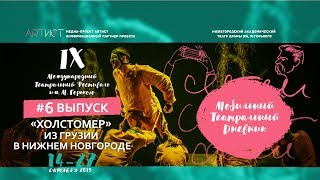 """Горьковский Театральный - 2019. """"Холстомер"""", Тбилисский русский театр"""