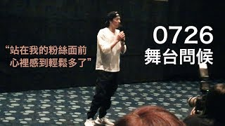 [繁中/ENG]20170726蘇志燮 SO JISUB@軍艦島舞台問候 Stage greeting