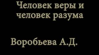 Воробьева Александра - Человек веры и человек разума