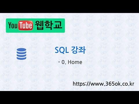 SQL 강좌 0. Home