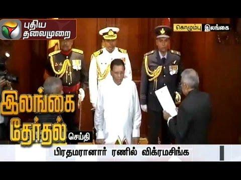 Ranil Wickremesinghe Sworn-In as Sri Lankan Prime Minister Today