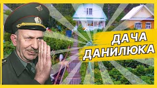 Дача Данилюка  | Лучшие моменты сериала Солдаты