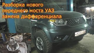 Разборка нового переднего моста УАЗ   замена дифференциала