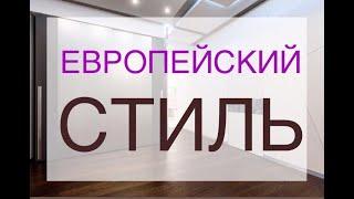 Обзор квартиры   Мебель [Made in Ukraine]