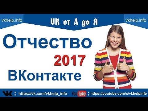 Отчество  ВК 2017 | Как поставить отчество ВКонтакте 2017