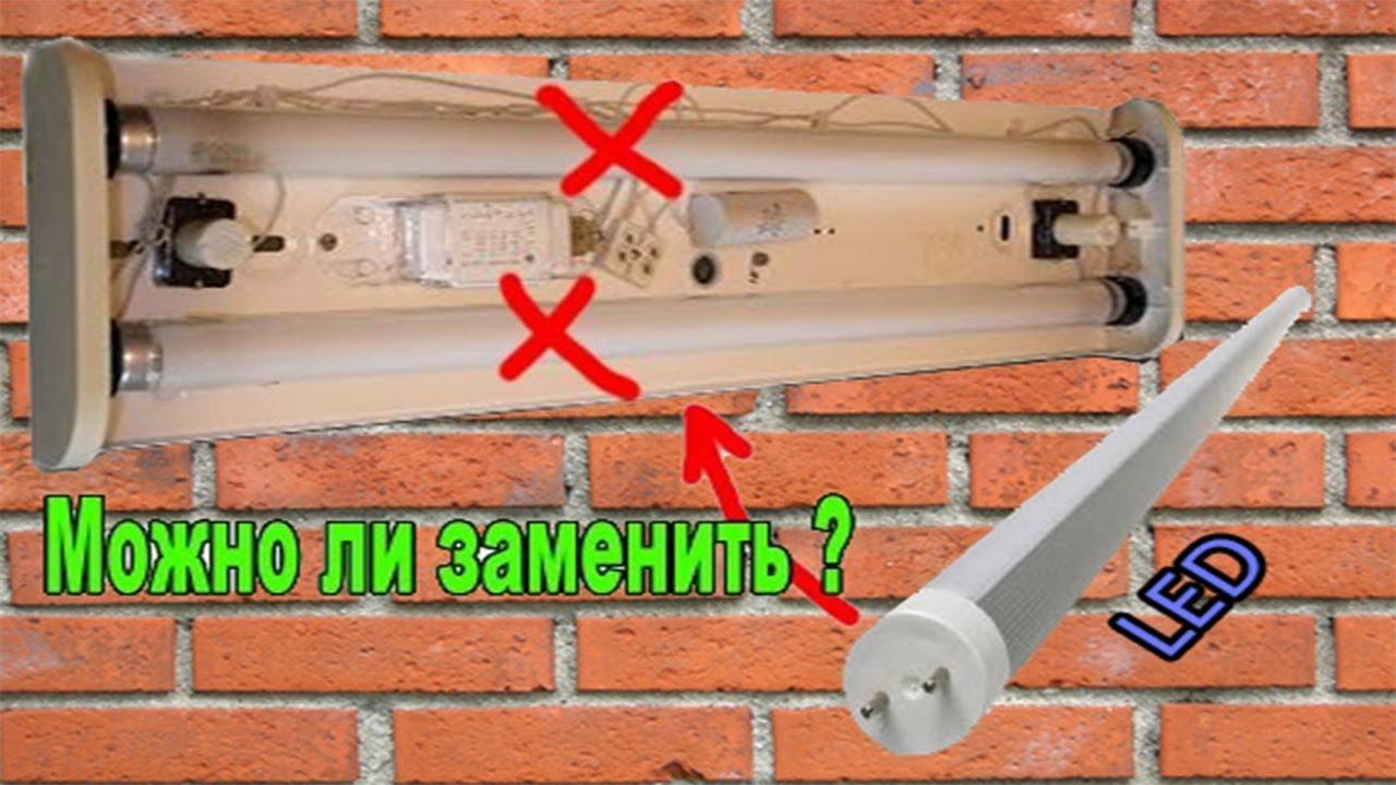 Как заменить люминесцентную лампу в светильнике на светодиодную без переделки